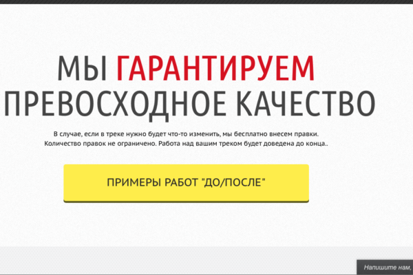 Наше (старый дизайн сайта)