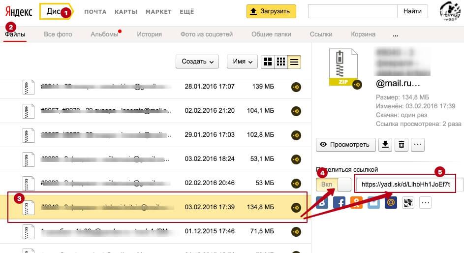 Яндекс.Диск - инструкция